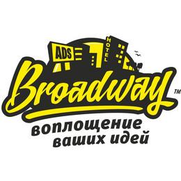 Бродвей, рекламно-производственная компания